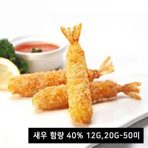 튀김용새우600g,1kg(새우함량40%)