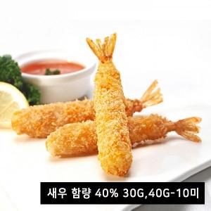 튀김용 새우300g,400g(새우함량40%)
